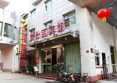 武汉艾仕丽宾馆丁字桥店