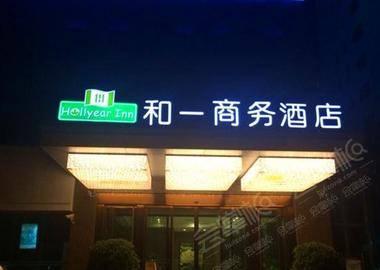 长沙和一商务酒店(岳麓店)