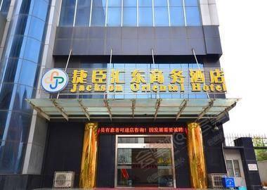 武汉捷臣汇东商务酒店(首义路店)