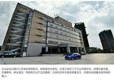 苏体方山运动公寓(南京江宁大学城店)