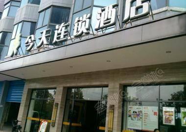 长沙今天连锁酒店(马王堆店)