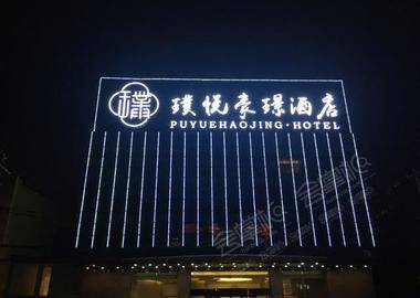 上海非繁诚品酒店(原璞悦豪璟酒店)