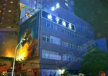 长沙晓宇酒店