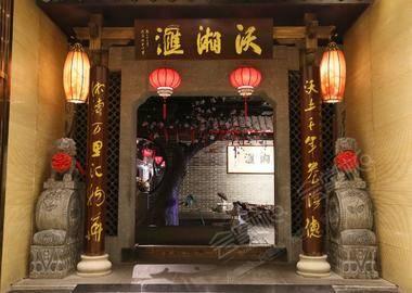 长沙沃湘汇酒店