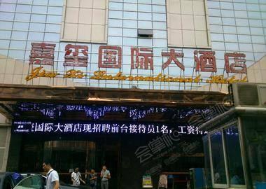 长沙嘉玺国际大酒店