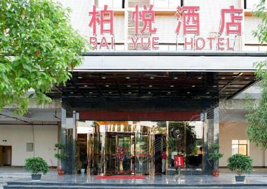 长沙柏悦精品酒店