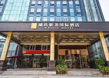 武汉威玖新龙国际酒店