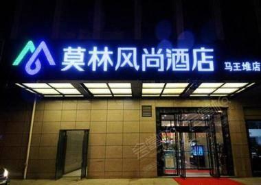 长沙莫林风尚酒店(马王堆店)