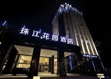 长沙珠江花园酒店