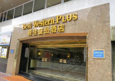 最佳盛品酒店(香港尖沙咀店)