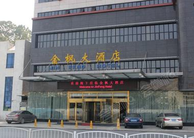 长沙市岳麓区金枫大酒店