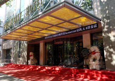 南京富建城市酒店