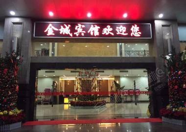广州金城宾馆