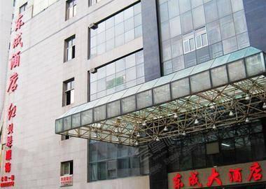 长沙华维·东成酒店