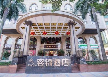 广州容锦酒店(原新疆大厦)