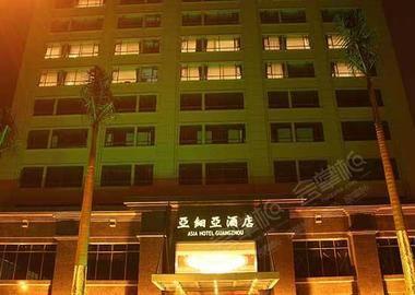 广州亚细亚酒店