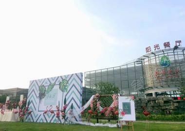 南京九九艳阳农庄