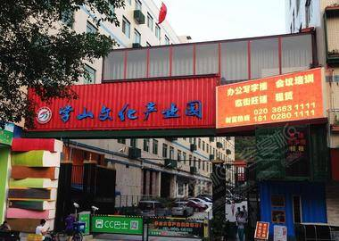 广州学山文化产业园