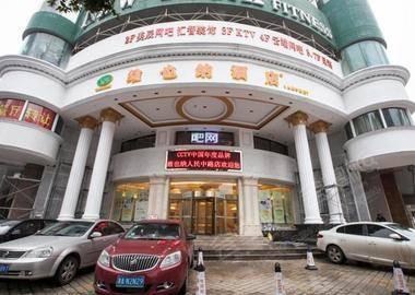 长沙维也纳酒店(黄兴广场步行街店)
