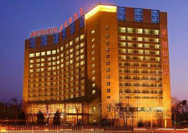 北京建银饭店