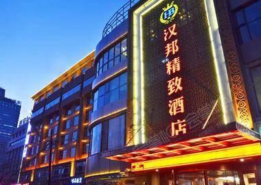 西安汉邦精致酒店