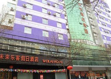 郑州未来乐客假日酒店