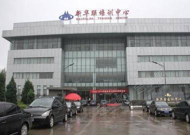北京新华联会议中心