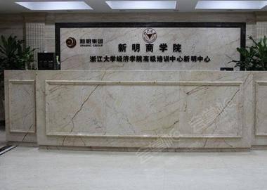 杭州新明商学院