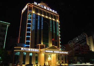 十堰楓丹白露國際酒店