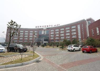 长沙理工大学国际学术交流中心