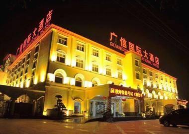 武汉广信国际大酒店