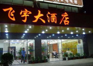 长沙飞宇大酒店