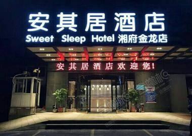 安其居酒店(湖南广电国际会展中心店)(原湘府金龙大酒店)