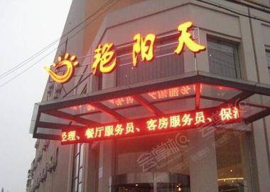 武汉艳阳天太平洋店