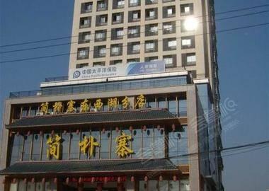 武汉子都大酒店