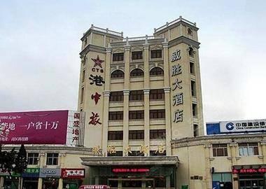威海威胜大酒店(贵宾楼)