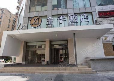 上海全季酒店(延安路店)