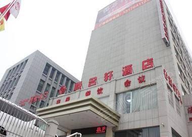 济南悦名轩酒店