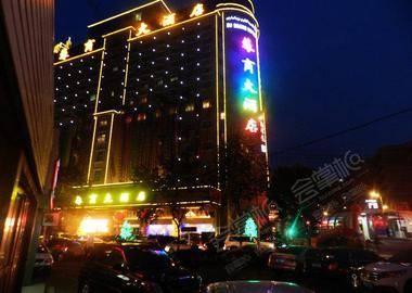 乌鲁木齐苏商大酒店