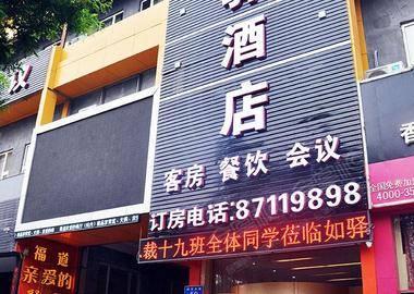济南如驿酒店