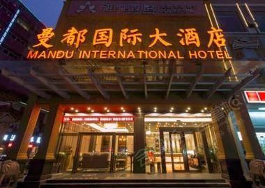 广州曼都国际大酒店(原欧豪酒店)