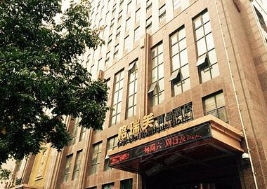 郑州格瑞芙精品酒店