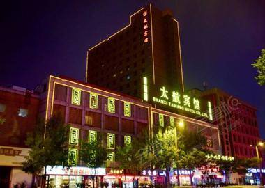 山西太航宾馆(太航大酒店西楼)