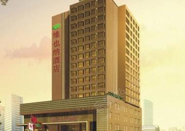 维也纳酒店(深圳燕川店)