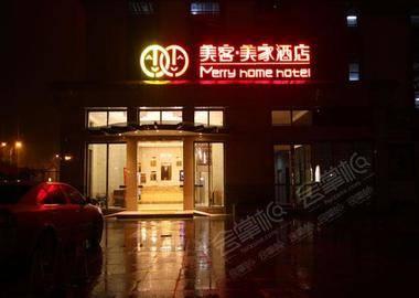 美客美家酒店(成都摩尔优品店)
