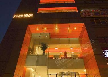 郑州世纪星艾尚酒店(建业路店)
