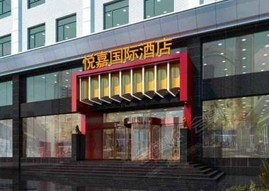 太原悦嘉酒店