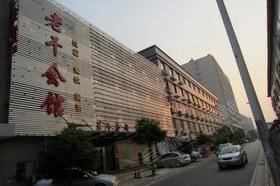 长沙市老干宾馆