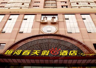 哈尔滨恒河春天假日酒店