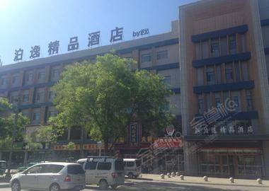 泊逸精品酒店(银川解放东街店)